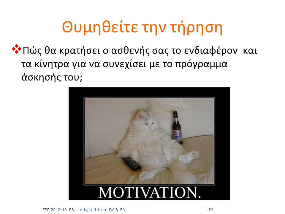 Θυμηθείτε την τήρηση  Πώς θα κρατήσει ο ασθενής σας το ενδιαφέρον και τα κίνητρα για να συνεχίσει με το πρόγραμμα άσκησής του; FPP 2012-13 PR. Adapte