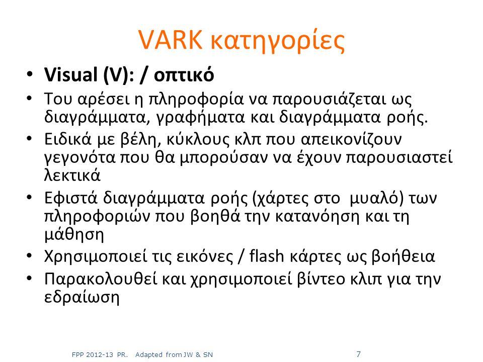 Visual (V): / οπτικό Του αρέσει η πληροφορία να παρουσιάζεται ως διαγράμματα, γραφήματα και διαγράμματα ροής. Ειδικά με βέλη, κύκλους κλπ που απεικονί
