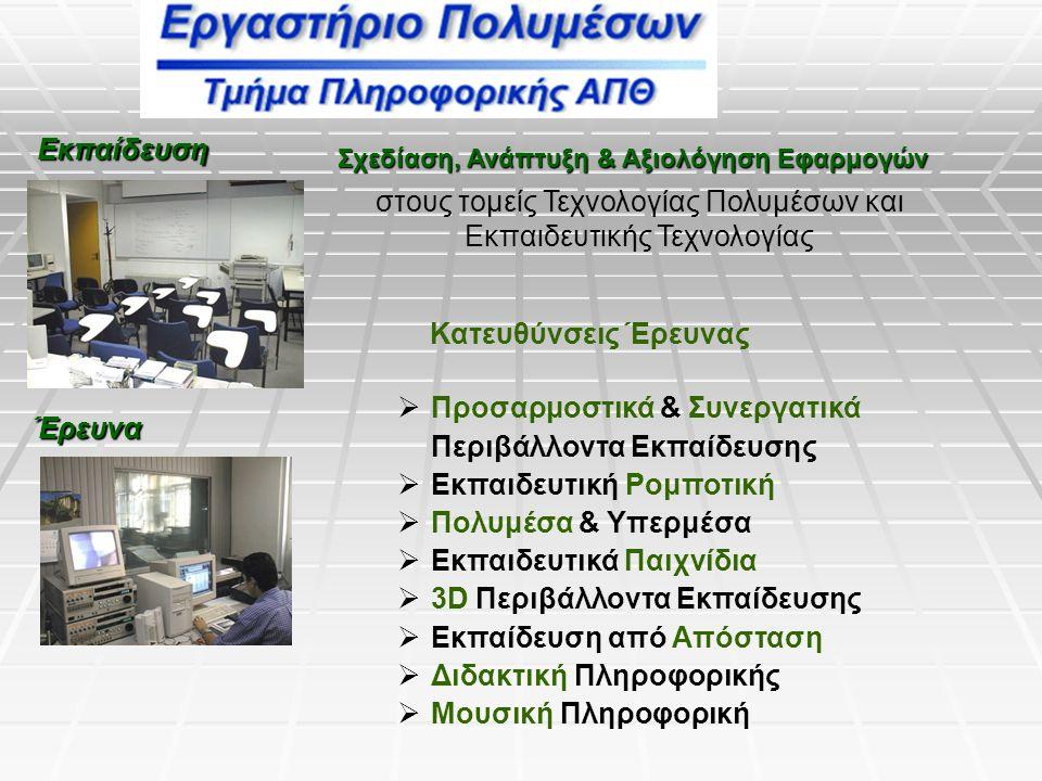 Εκπαίδευση Έρευνα Σχεδίαση, Ανάπτυξη & Αξιολόγηση Εφαρμογών στους τομείς Τεχνολογίας Πολυμέσων και Εκπαιδευτικής Τεχνολογίας  Προσαρμοστικά & Συνεργα