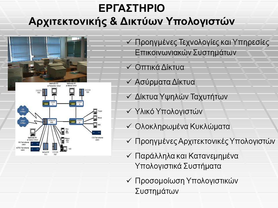 ΕΡΓΑΣΤΗΡΙΟ Αρχιτεκτονικής & Δικτύων Υπολογιστών Προηγμένες Τεχνολογίες και Υπηρεσίες Επικοινωνιακών Συστημάτων Οπτικά Δίκτυα Ασύρματα Δίκτυα Δίκτυα Υψ