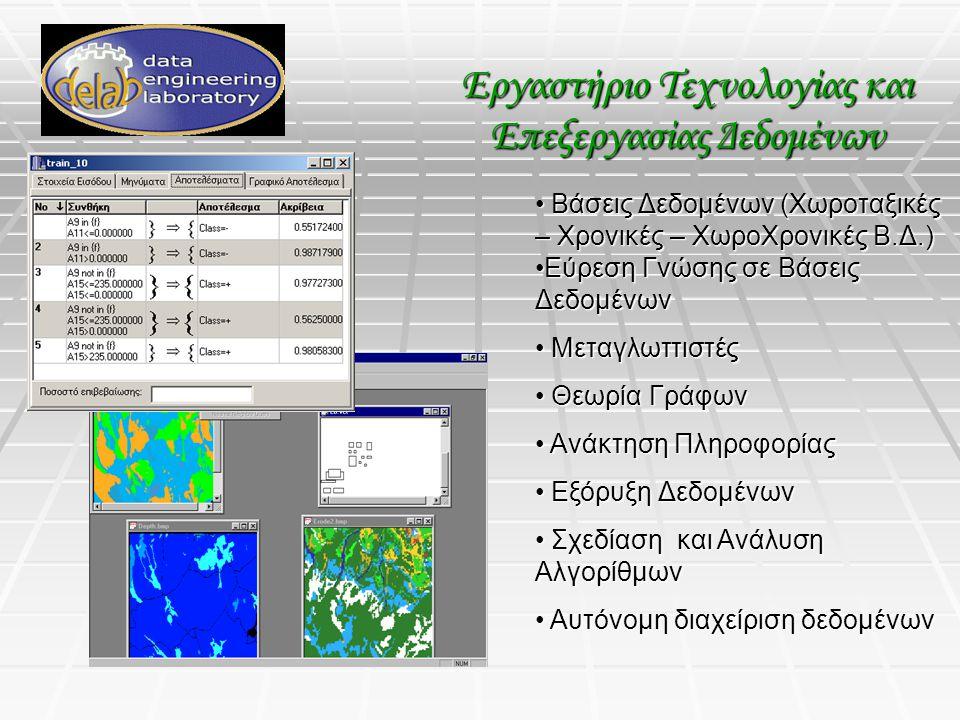 Εργαστήριο Τεχνολογίας και Επεξεργασίας Δεδομένων Βάσεις Δεδομένων (Χωροταξικές – Χρονικές – ΧωροΧρονικές Β.Δ.) Βάσεις Δεδομένων (Χωροταξικές – Χρονικ