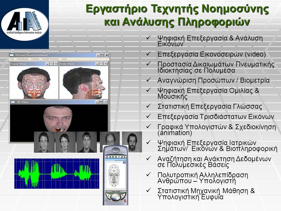 Εργαστήριο Τεχνητής Νοημοσύνης και Ανάλυσης Πληροφοριών Ψηφιακή Επεξεργασία & Ανάλυση Εικόνων Επεξεργασία Εικονοσειρών (video) Προστασία Δικαιωμάτων Π