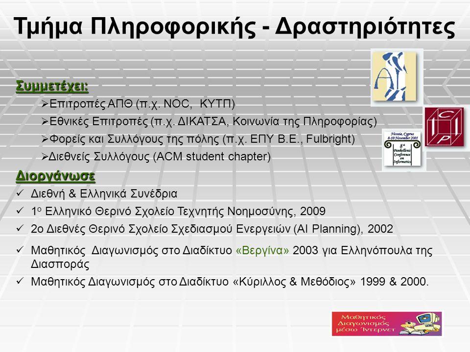 Συμμετέχει:  Επιτροπές ΑΠΘ (π.χ. NOC, ΚΥΤΠ)  Εθνικές Επιτροπές (π.χ. ΔΙΚΑΤΣΑ, Κοινωνία της Πληροφορίας)  Φορείς και Συλλόγους της πόλης (π.χ. ΕΠΥ Β