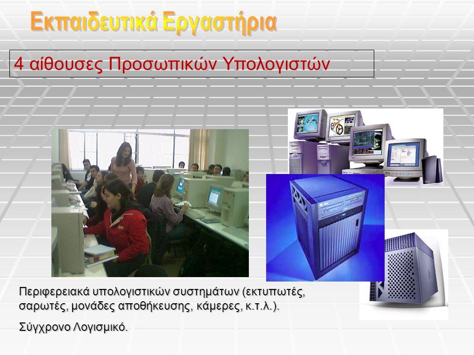 4 αίθουσες Προσωπικών Υπολογιστών Περιφερειακά υπολογιστικών συστημάτων (εκτυπωτές, σαρωτές, μονάδες αποθήκευσης, κάμερες, κ.τ.λ.). Σύγχρονο Λογισμικό