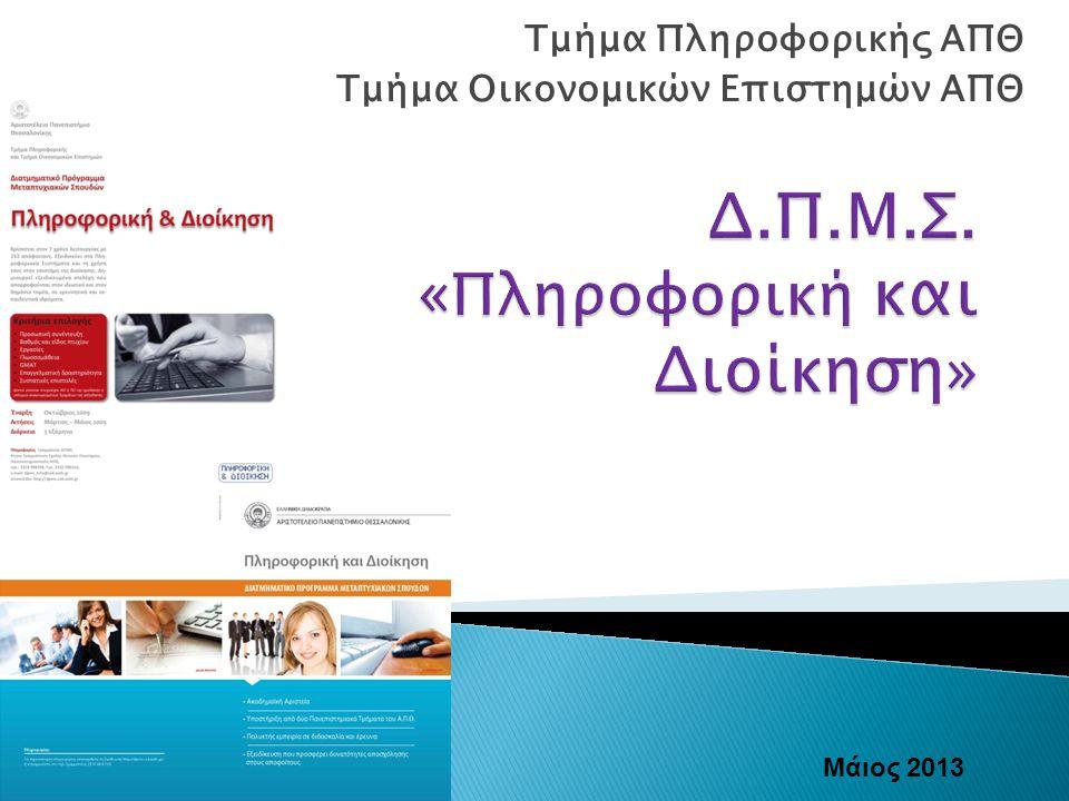 Τμήμα Πληροφορικής ΑΠΘ Τμήμα Οικονομικών Επιστημών ΑΠΘ Μάιος 2013