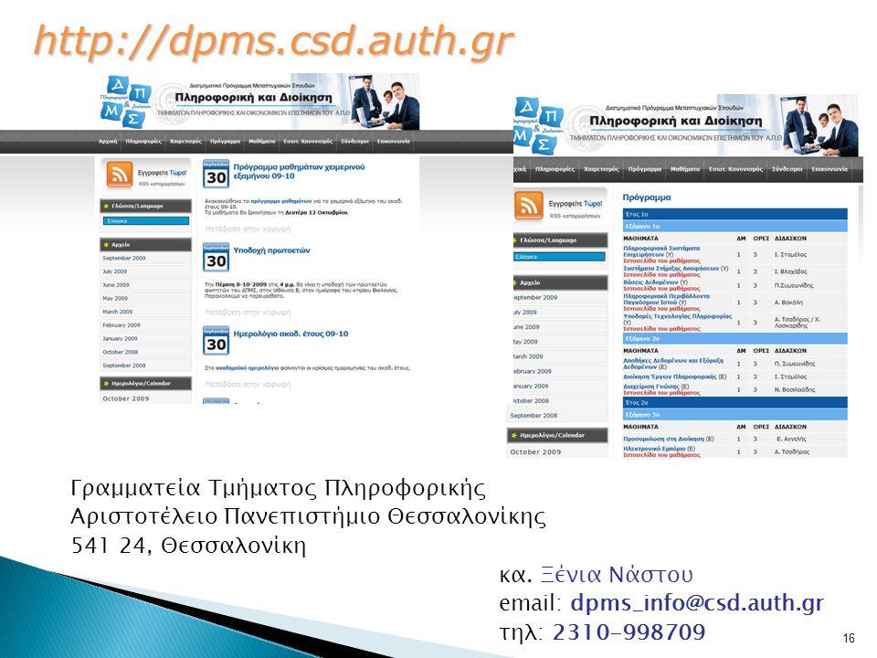 16 http://dpms.csd.auth.gr Γραμματεία Τμήματος Πληροφορικής Αριστοτέλειο Πανεπιστήμιο Θεσσαλονίκης 541 24, Θεσσαλονίκη κα. Ξένια Νάστου email: dpms_in