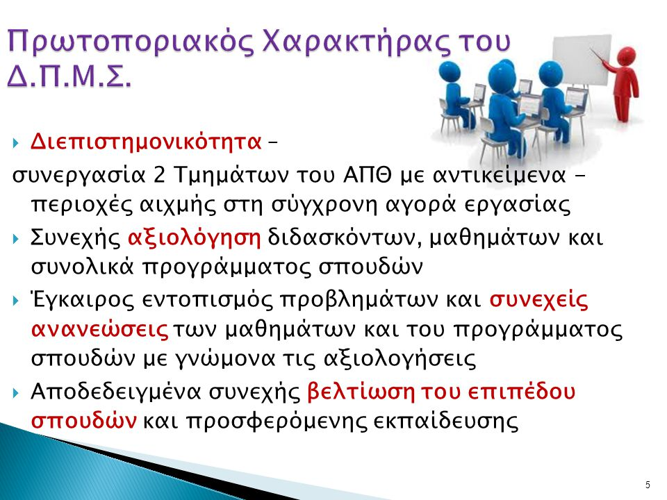  Διάρκεια σπουδών: 3 εξάμηνα ◦ 2 εξάμηνα μαθημάτων ◦ 1 εξάμηνο διπλωματική εργασία + μαθήματα  12 μαθήματα συνολικά (προσφέρονται 22) ◦ Α εξάμηνο: 5 υποχρεωτικά μαθήματα ◦ Β εξάμηνο: 5 (από 8) μαθήματα επιλογής ◦ Γ εξάμηνο: 2 (από 4) μαθήματα επιλογής  Βαθμός: ◦ 3/4 από το ΜΟ της βαθμολογίας των μαθημάτων ◦ 1/4 από το βαθμό της διπλωματικής εργασίας 6