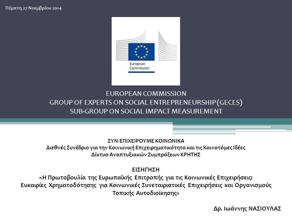 ΣΥΝ-ΕΠΙΧΕΙΡΟΥΜΕ ΚΟΙΝΩΝΙΚΑ Διεθνές Συνέδριο για την Κοινωνική Επιχειρηματικότητα και τις Καινοτόμες Ιδέες Δίκτυο Αναπτυξιακών Συμπράξεων ΚΡΗΤΗΣ ΕΙΣΗΓΗΣΗ «Η Πρωτοβουλία της Ευρωπαϊκής Επιτροπής για τις Κοινωνικές Επιχειρήσεις: Ευκαιρίες Χρηματοδότησης για Κοινωνικές Συνεταιριστικές Επιχειρήσεις και Οργανισμούς Τοπικής Αυτοδιοίκησης» Δρ.