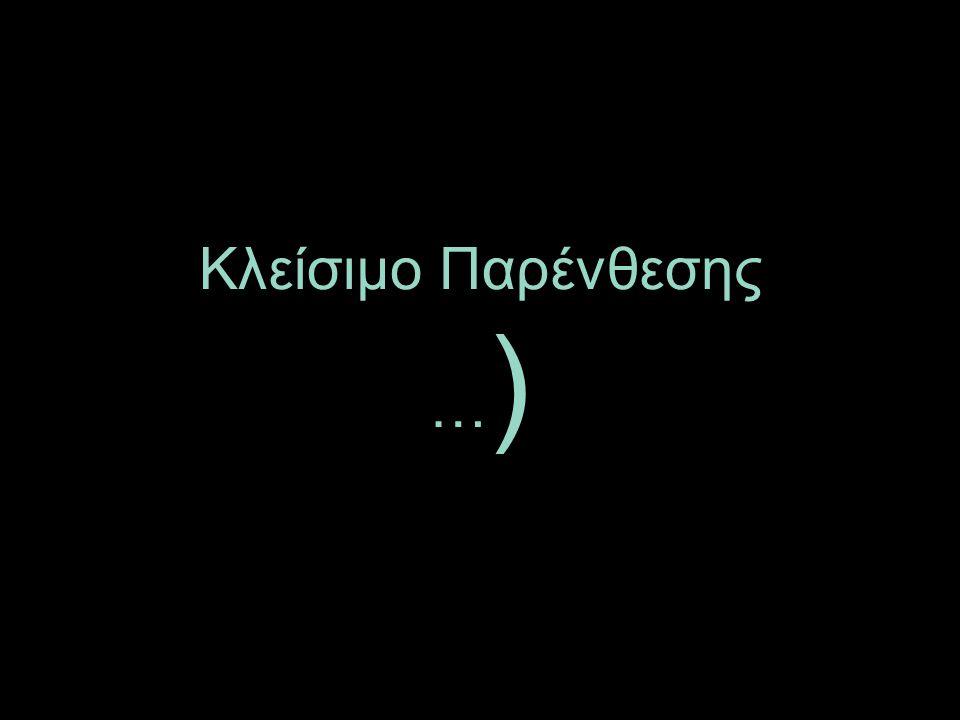 Kλείσιμο Παρένθεσης … )