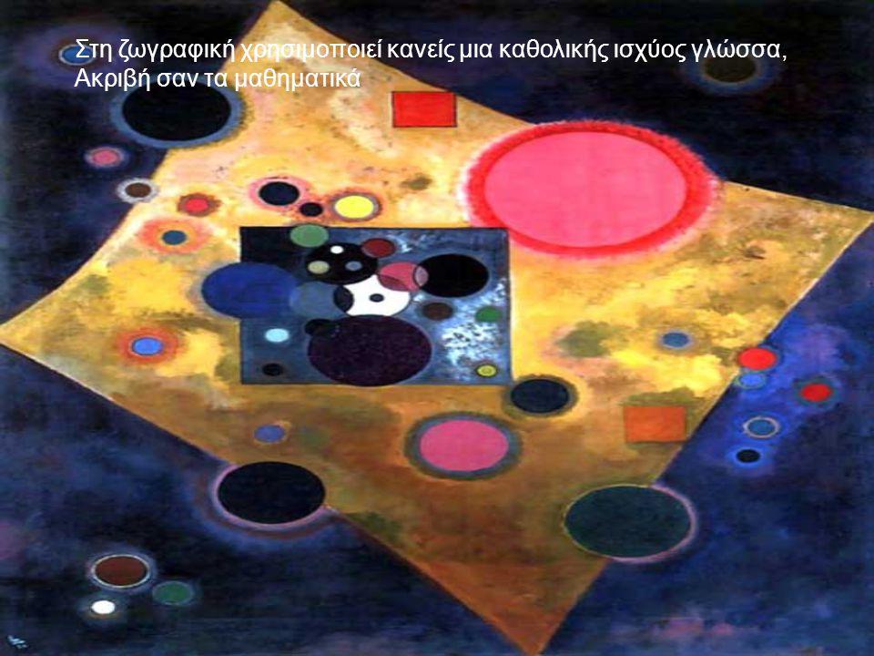 Στη ζωγραφική χρησιμοποιεί κανείς μια καθολικής ισχύος γλώσσα, Ακριβή σαν τα μαθηματικά