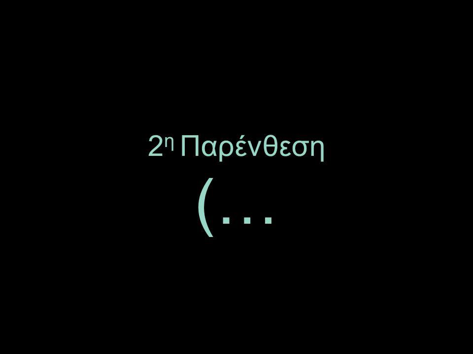 2 η Παρένθεση (…