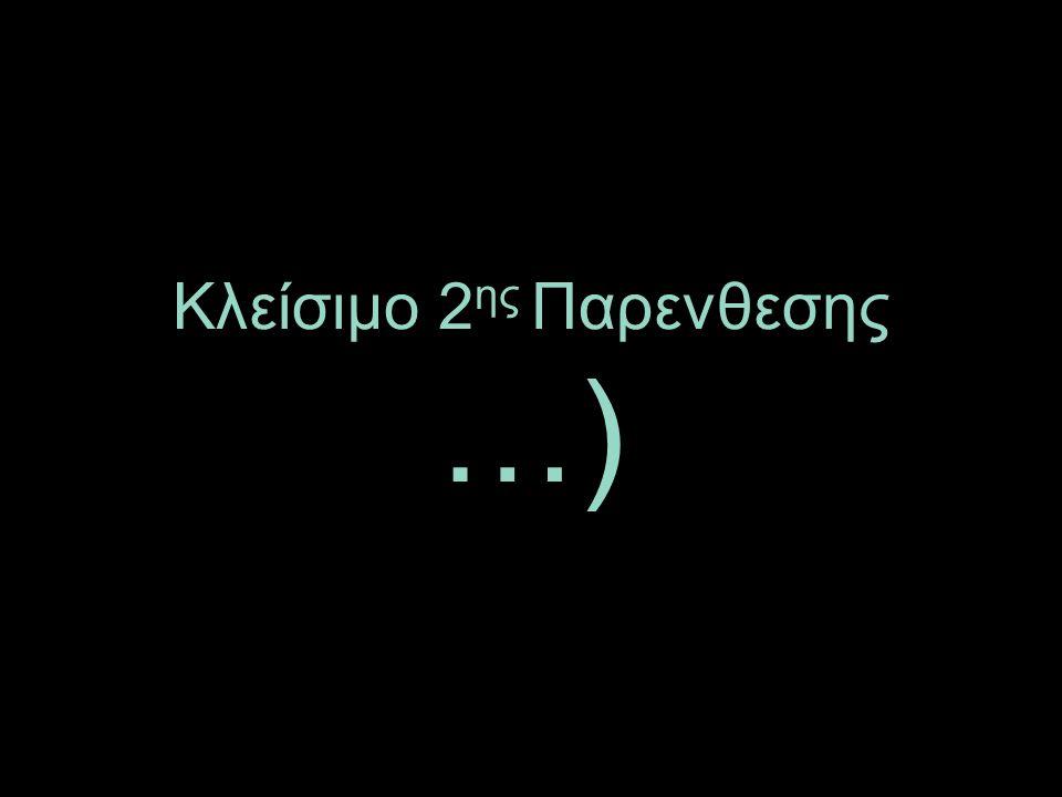 Κλείσιμο 2 ης Παρενθεσης …)
