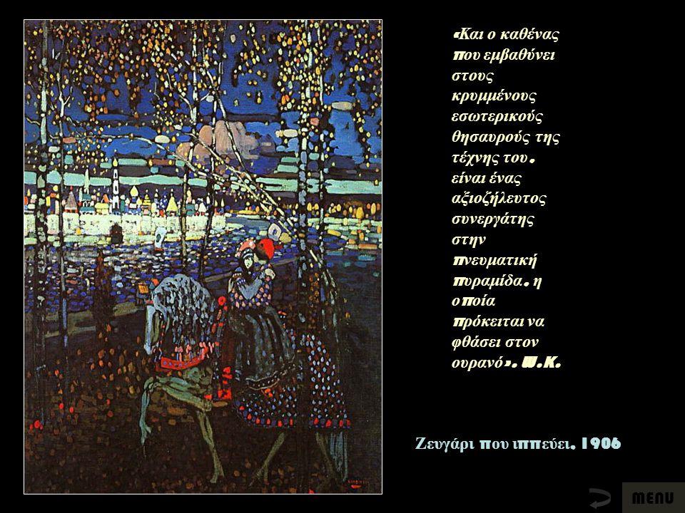Ζευγάρι π ου ι ππ εύει, 1906 « Και ο καθένας π ου εμβαθύνει στους κρυμμένους εσωτερικούς θησαυρούς της τέχνης του, είναι ένας αξιοζήλευτος συνεργάτης