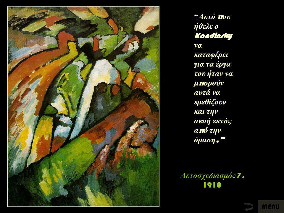 """Αυτοσχεδιασμός 7, 1910 """" Αυτό π ου ήθελε ο Kandinsky να καταφέρει για τα έργα του ήταν να μ π ορούν αυτά να ερεθίζουν και την ακοή εκτός α π ό την όρα"""