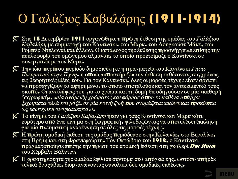 Ο Γαλάζιος Καβαλάρης (1911-1914)  Στις 18 Δεκεμβρίου 1911 οργανώθηκε η π ρώτη έκθεση της ομάδας του Γαλάζιου Καβαλάρη με συμμετοχή του Καντίνσκι, του