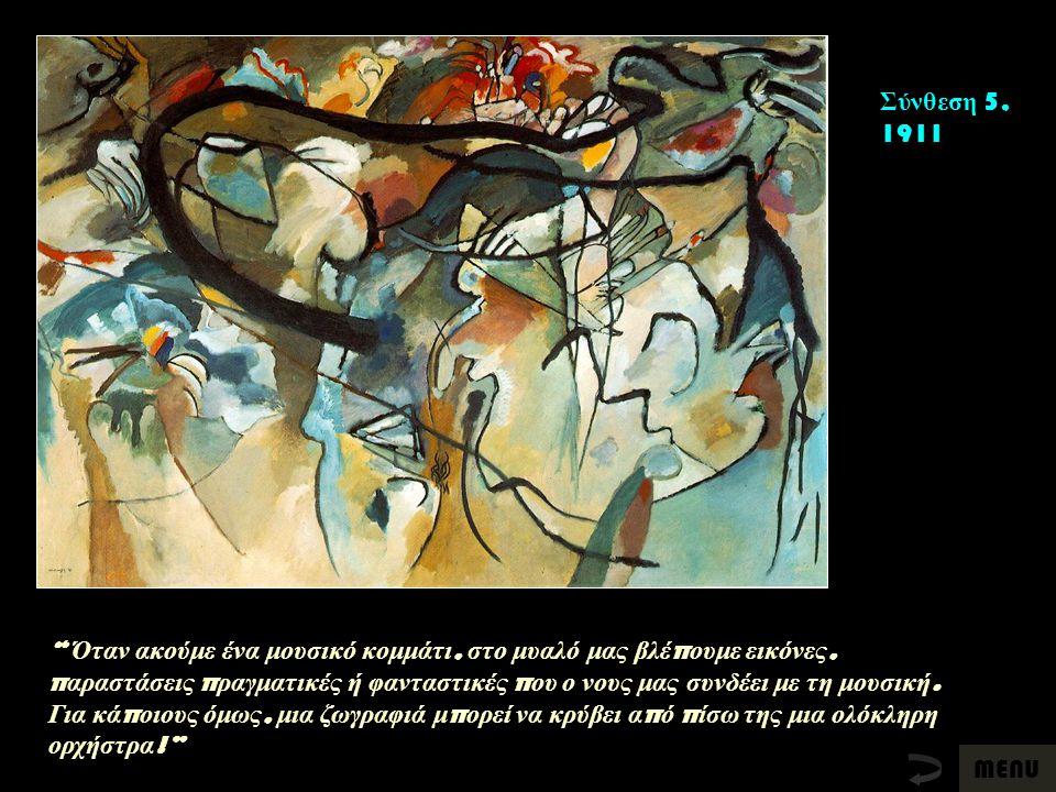 """Σύνθεση 5, 1911 """" Όταν ακούμε ένα μουσικό κομμάτι, στο μυαλό μας βλέ π ουμε εικόνες, π αραστάσεις π ραγματικές ή φανταστικές π ου ο νους μας συνδέει μ"""