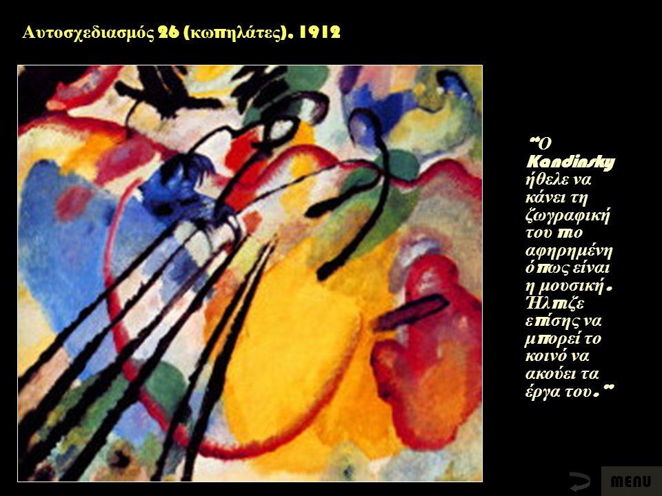 """Αυτοσχεδιασμός 26 ( κω π ηλάτες ), 1912 """" Ο Kandinsky ήθελε να κάνει τη ζωγραφική του π ιο αφηρημένη ό π ως είναι η μουσική. Ήλ π ιζε ε π ίσης να μ π"""