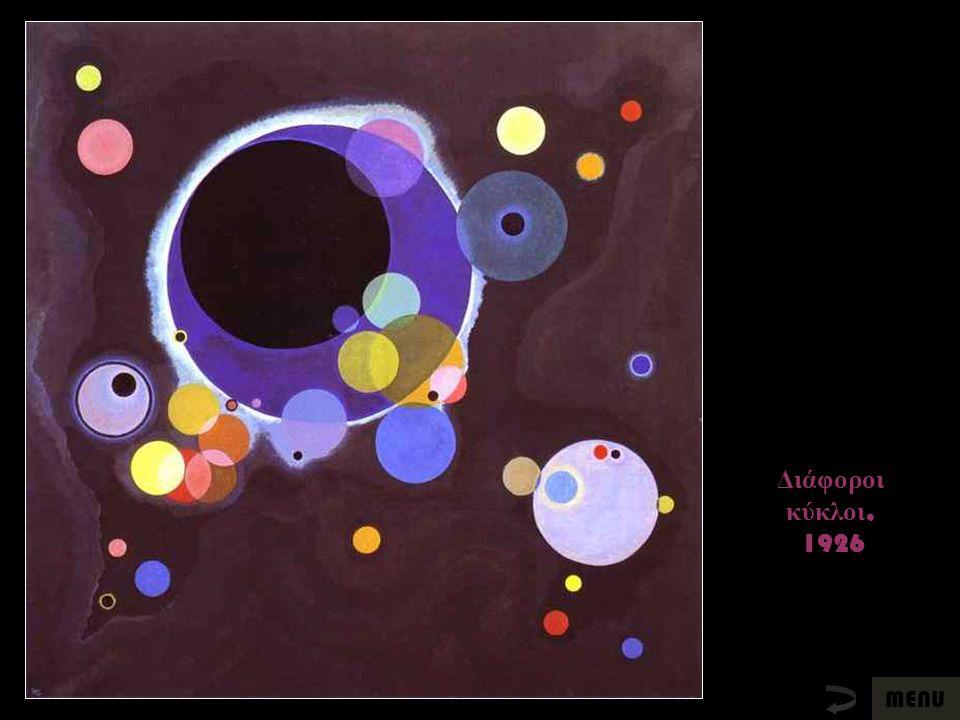 Διάφοροι κύκλοι, 1926 MENU