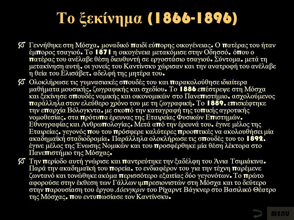 Το ξεκίνημα (1866-1896)  Γεννήθηκε στη Μόσχα, μοναδικό π αιδί εύ π ορης οικογένειας. Ο π ατέρας του ήταν έμ π ορος τσαγιού. Το 1871 η οικογένεια μετα