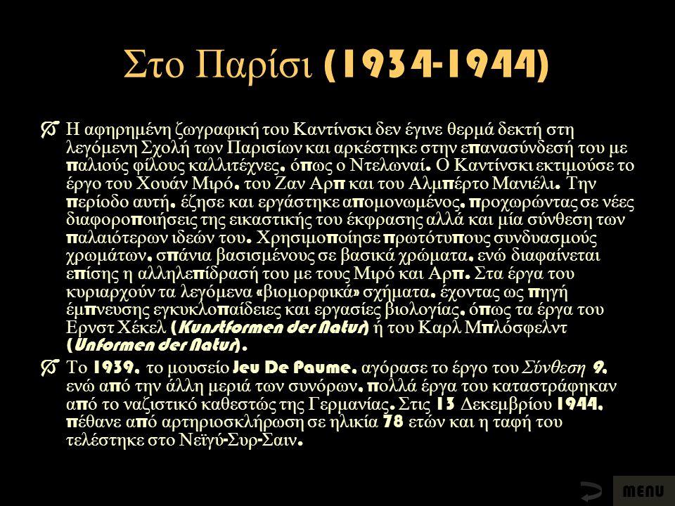 Στο Παρίσι (1934-1944)  Η αφηρημένη ζωγραφική του Καντίνσκι δεν έγινε θερμά δεκτή στη λεγόμενη Σχολή των Παρισίων και αρκέστηκε στην ε π ανασύνδεσή τ
