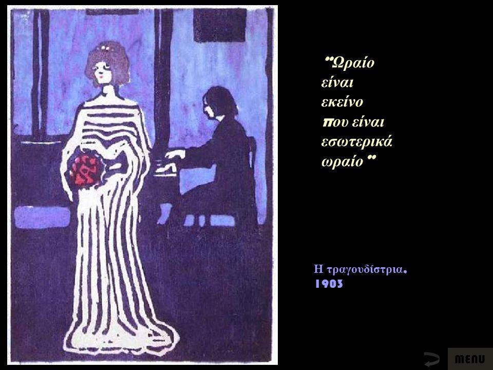 """Η τραγουδίστρια, 1903 """" Ωραίο είναι εκείνο π ου είναι εσωτερικά ωραίο """" MENU"""