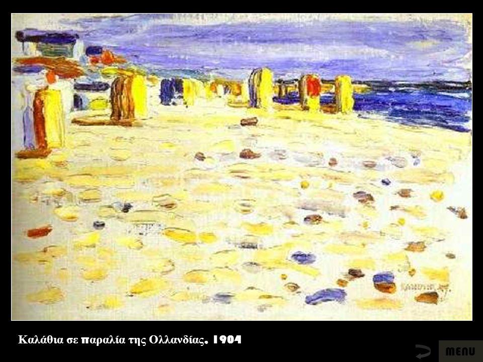 Καλάθια σε π αραλία της Ολλανδίας, 1904 MENU