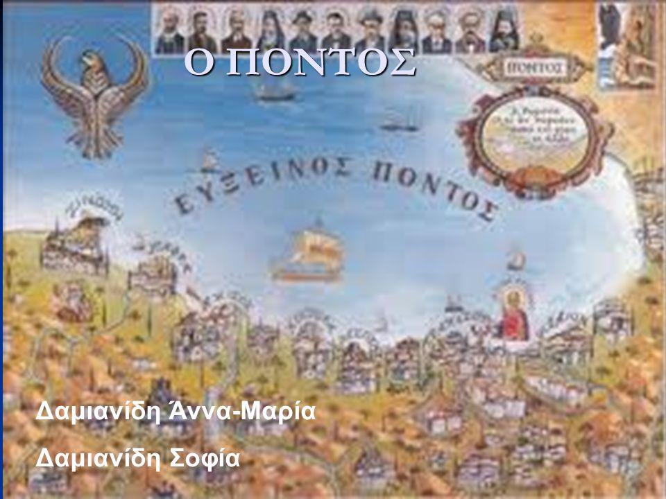 Ο Πόντος είναι η ελληνική ονομασία της γεωγραφικής περιοχής των ΒΑ.