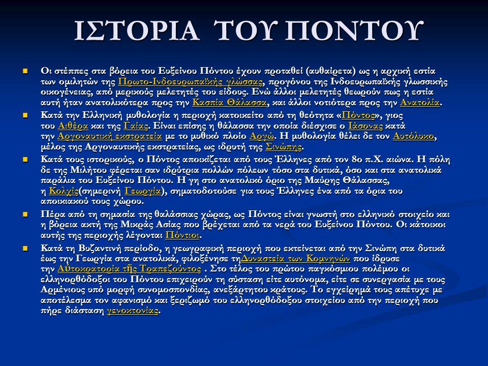 ΙΣΤΟΡΙΑ ΤΟΥ ΠΟΝΤΟΥ Οι στέππες στα βόρεια του Ευξείνου Πόντου έχουν προταθεί (αυθαίρετα) ως η αρχική εστία των ομιλητών της Πρωτο-Ινδοευρωπαϊκής γλώσσα