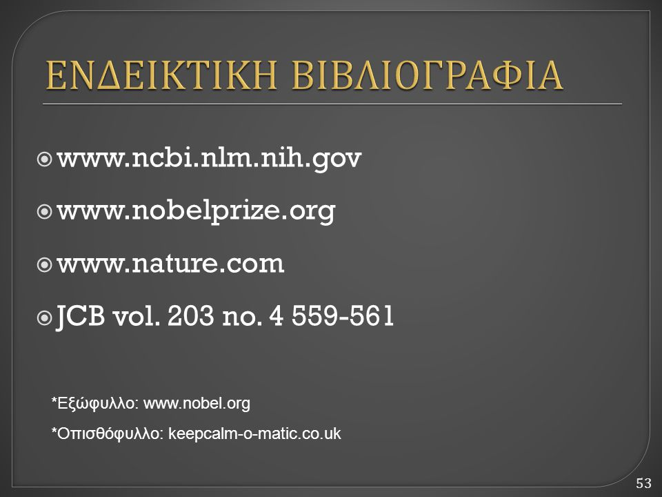 53  www.ncbi.nlm.nih.gov  www.nobelprize.org  www.nature.com  JCB vol. 203 no. 4 559-561 *Εξώφυλλο: www.nobel.org *Οπισθόφυλλο: keepcalm-o-matic.c