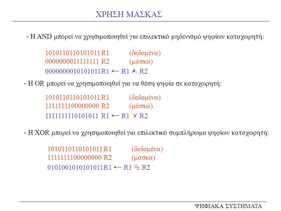 ΧΡΗΣΗ ΜΑΣΚΑΣ - Η OR μπορεί να χρησιμοποιηθεί για να θέση ψηφία σε καταχωρητή: 1010110110101011R1(δεδομένα) 1111111100000000R2(μάσκα) 1111111110101011R