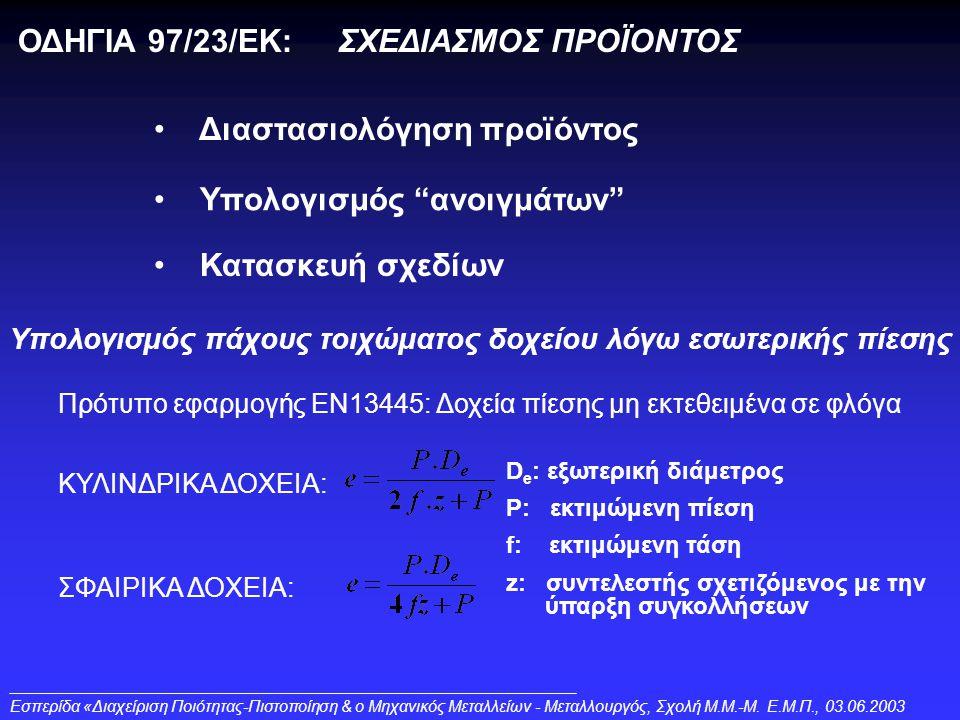 ΟΔΗΓΙΑ 97/23/ΕΚ:ΣΧΕΔΙΑΣΜΟΣ ΠΡΟÏΟΝΤΟΣ Eσπερίδα «Διαχείριση Ποιότητας-Πιστοποίηση & ο Μηχανικός Μεταλλείων - Μεταλλουργός, Σχολή Μ.Μ.-Μ.