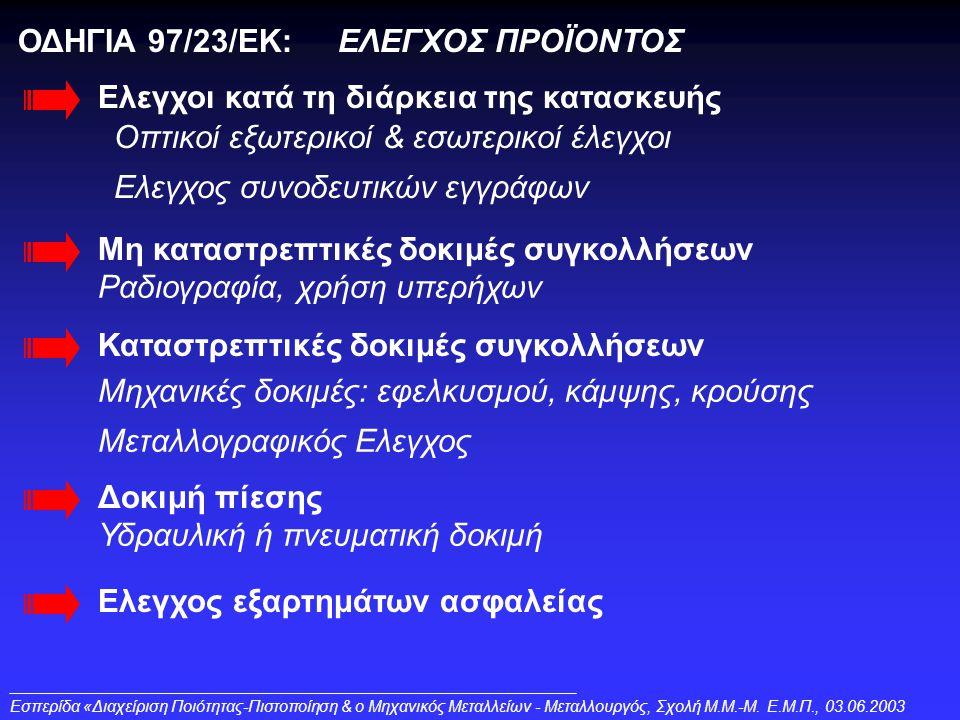 ΟΔΗΓΙΑ 97/23/ΕΚ:ΕΛΕΓΧΟΣ ΠΡΟÏΟΝΤΟΣ Eσπερίδα «Διαχείριση Ποιότητας-Πιστοποίηση & ο Μηχανικός Μεταλλείων - Μεταλλουργός, Σχολή Μ.Μ.-Μ.