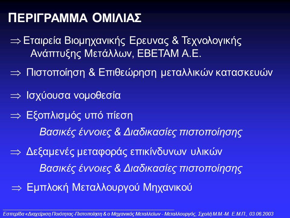  Εταιρεία Βιομηχανικής Ερευνας & Τεχνολογικής Ανάπτυξης Μετάλλων, ΕΒΕΤΑΜ Α.Ε.