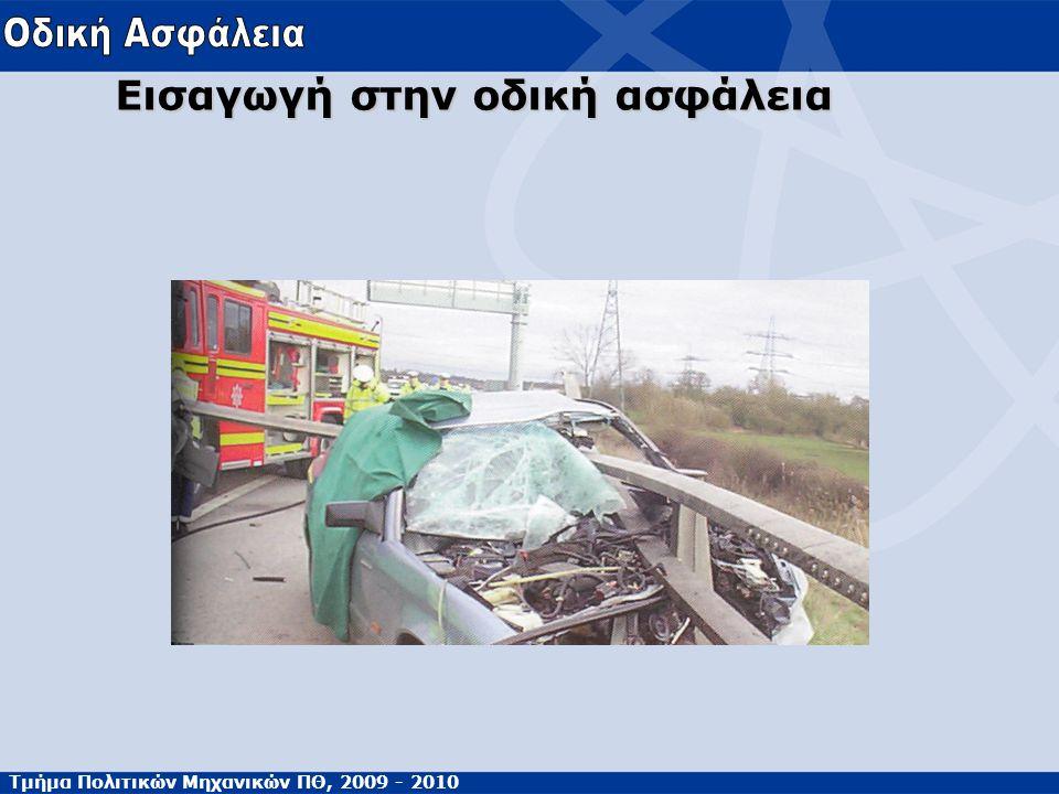 Τμήμα Πολιτικών Μηχανικών ΠΘ, 2009 - 2010 Εισαγωγή στην οδική ασφάλεια