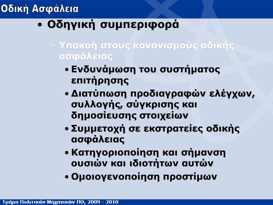 Τμήμα Πολιτικών Μηχανικών ΠΘ, 2009 - 2010 Οδηγική συμπεριφοράΟδηγική συμπεριφορά –Υπακοή στους κανονισμούς οδικής ασφάλειας Ενδυνάμωση του συστήματος επιτήρησηςΕνδυνάμωση του συστήματος επιτήρησης Διατύπωση προδιαγραφών ελέγχων, συλλογής, σύγκρισης και δημοσίευσης στοιχείωνΔιατύπωση προδιαγραφών ελέγχων, συλλογής, σύγκρισης και δημοσίευσης στοιχείων Συμμετοχή σε εκστρατείες οδικής ασφάλειαςΣυμμετοχή σε εκστρατείες οδικής ασφάλειας Κατηγοριοποίηση και σήμανση ουσιών και ιδιοτήτων αυτώνΚατηγοριοποίηση και σήμανση ουσιών και ιδιοτήτων αυτών Ομοιογενοποίηση προστίμωνΟμοιογενοποίηση προστίμων