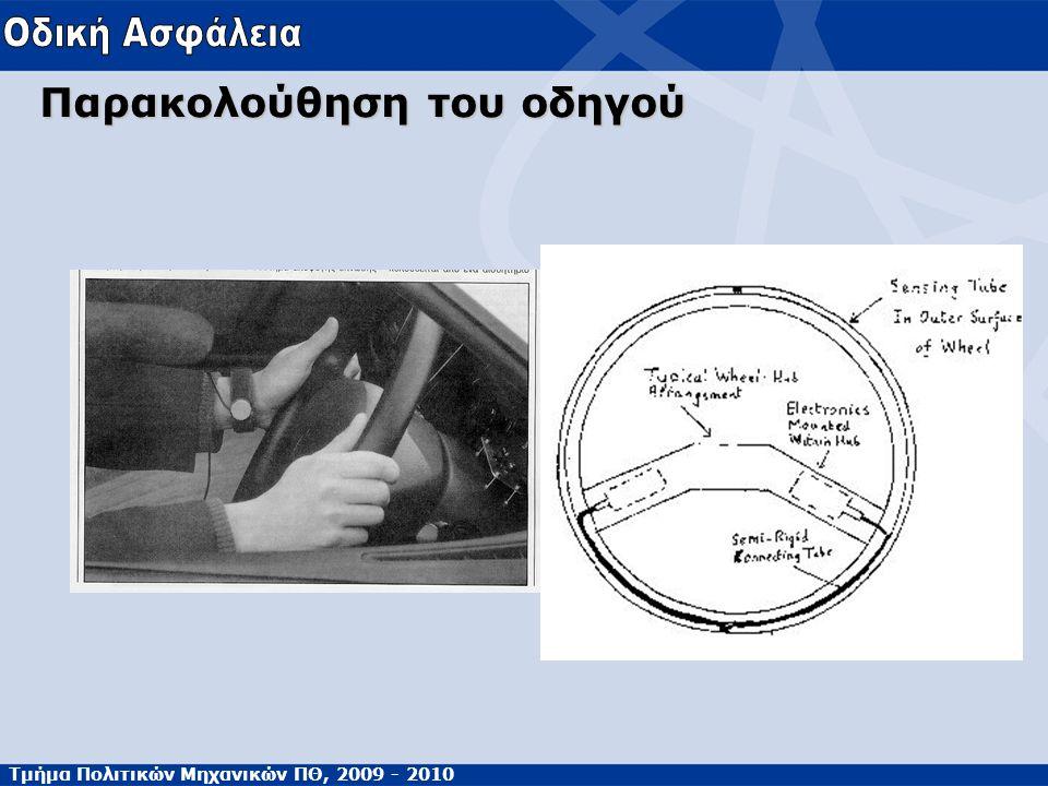 Τμήμα Πολιτικών Μηχανικών ΠΘ, 2009 - 2010 Παρακολούθηση του οδηγού