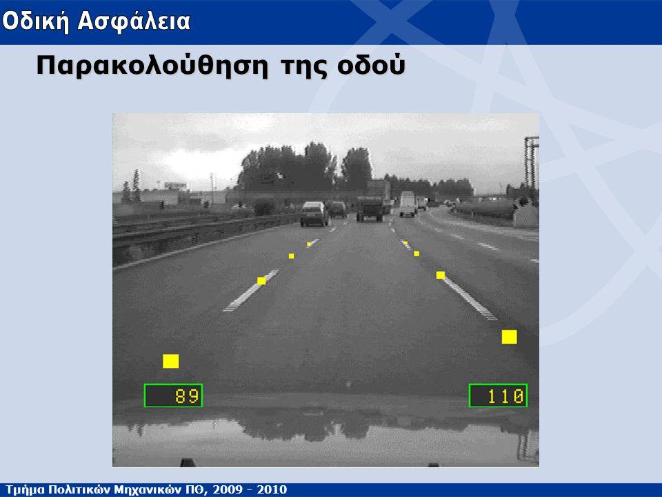 Τμήμα Πολιτικών Μηχανικών ΠΘ, 2009 - 2010 Παρακολούθηση της οδού