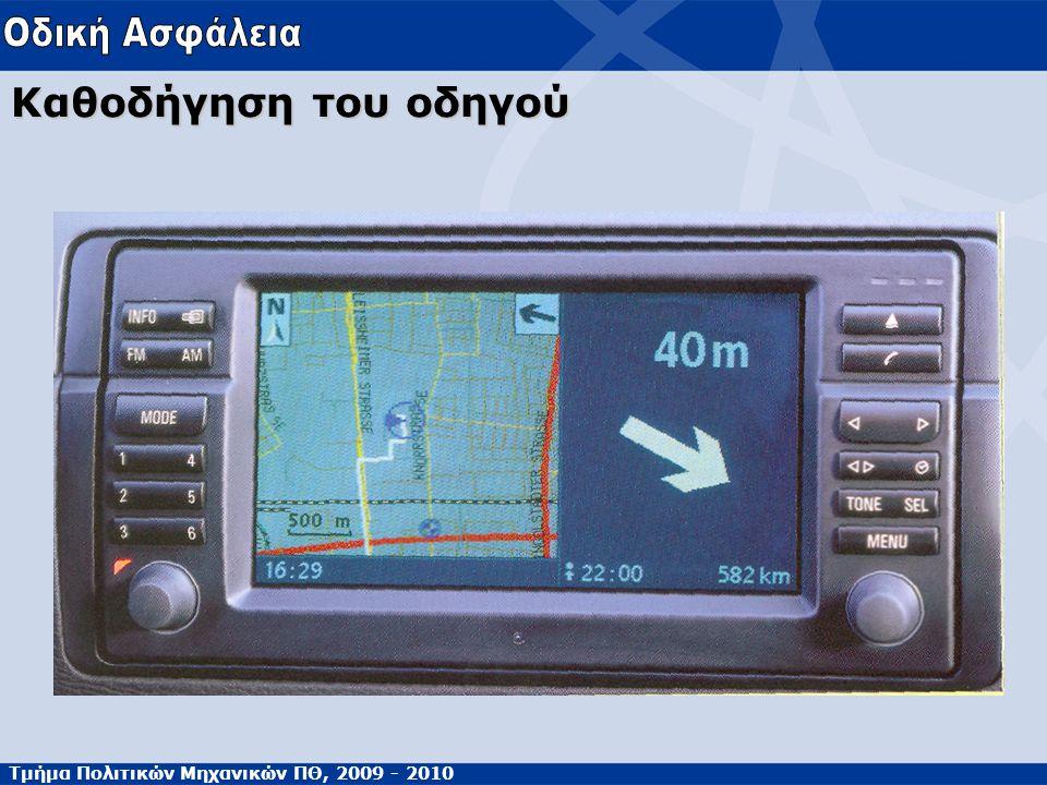 Τμήμα Πολιτικών Μηχανικών ΠΘ, 2009 - 2010 Καθοδήγηση του οδηγού