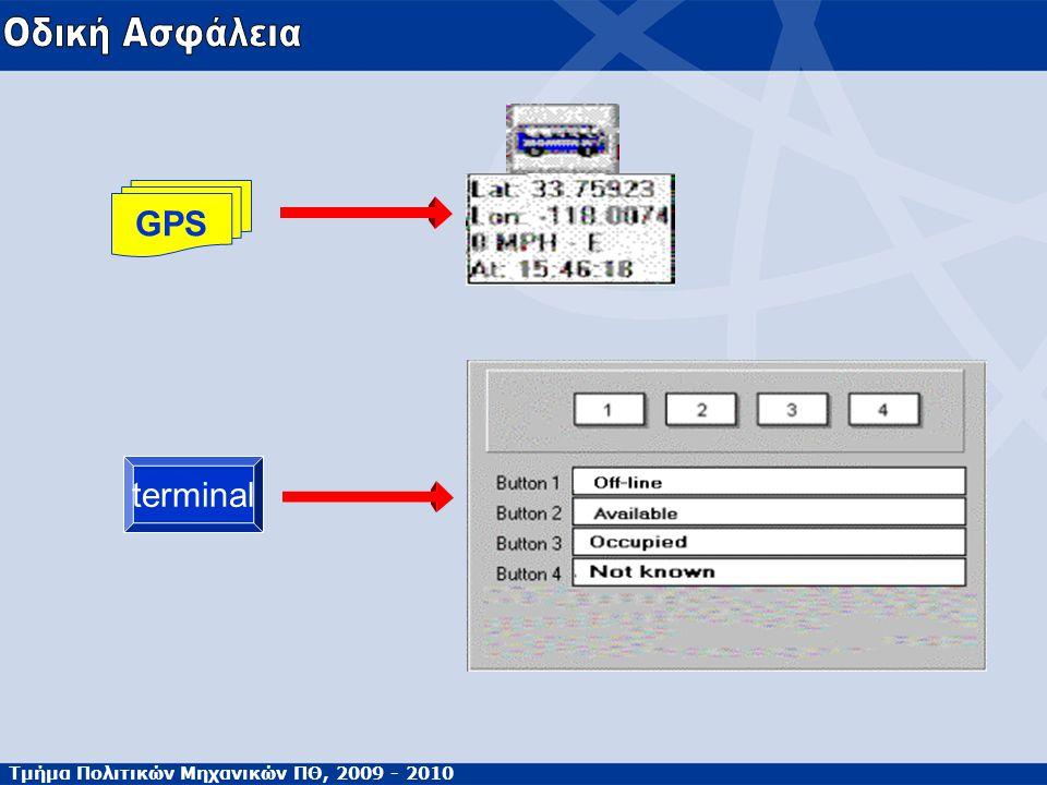 Τμήμα Πολιτικών Μηχανικών ΠΘ, 2009 - 2010 terminal GPS