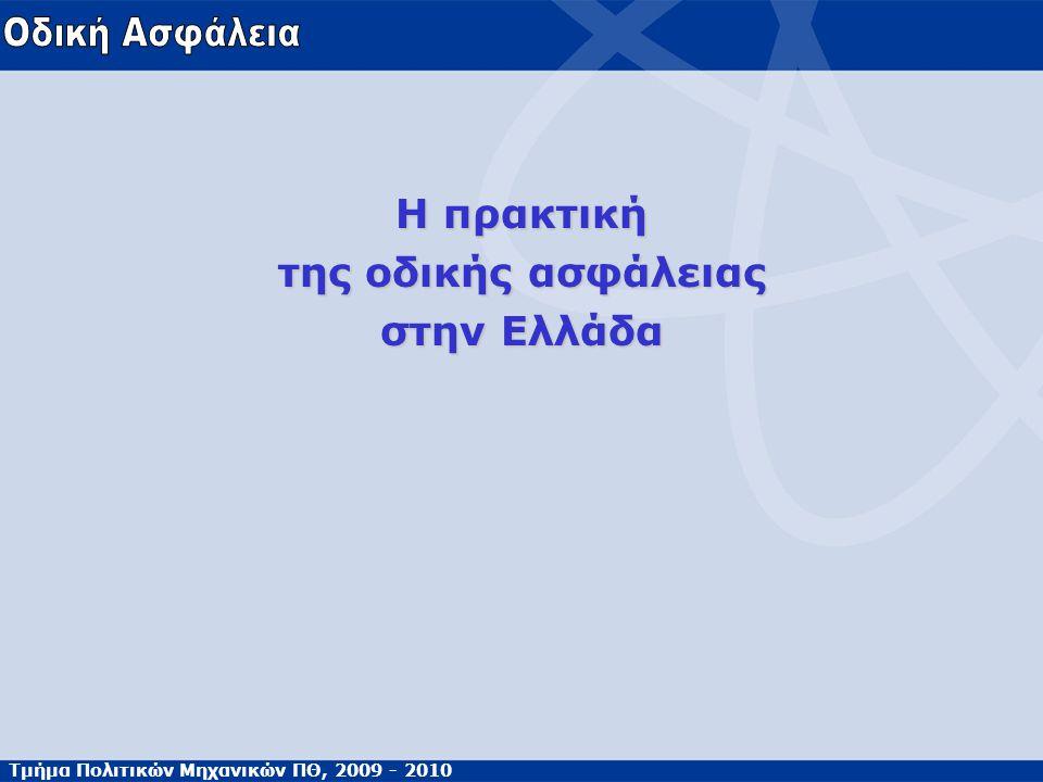 Τμήμα Πολιτικών Μηχανικών ΠΘ, 2009 - 2010 H πρακτική της οδικής ασφάλειας στην Ελλάδα