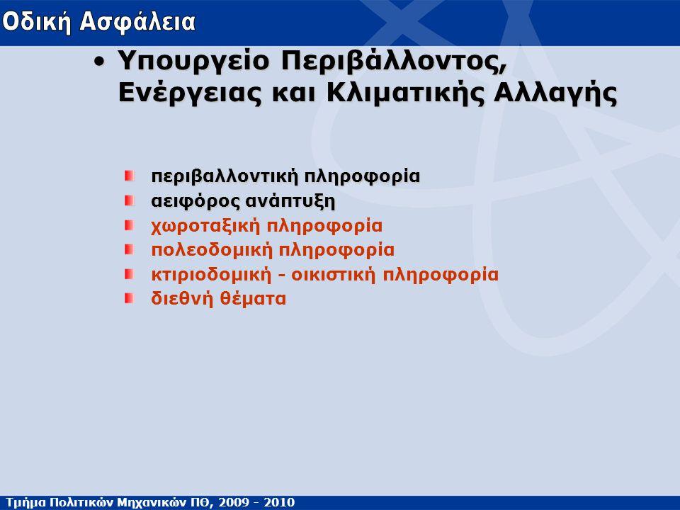 Τμήμα Πολιτικών Μηχανικών ΠΘ, 2009 - 2010 Υπουργείο Περιβάλλοντος, Ενέργειας και Κλιματικής ΑλλαγήςΥπουργείο Περιβάλλοντος, Ενέργειας και Κλιματικής Α