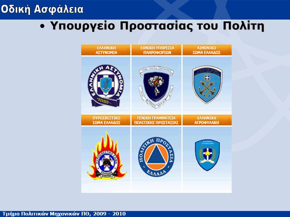 Τμήμα Πολιτικών Μηχανικών ΠΘ, 2009 - 2010 Υπουργείο Προστασίας του ΠολίτηΥπουργείο Προστασίας του Πολίτη