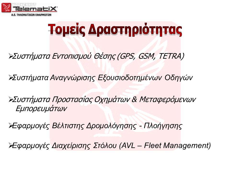  Συστήματα Εντοπισμού Θέσης (GPS, GSM, TETRA)  Συστήματα Προστασίας Οχημάτων & Μεταφερόμενων Εμπορευμάτων ΕΕφαρμογές Διαχείρισης Στόλου (AVL – Fleet Management)  Συστήματα Αναγνώρισης Εξουσιοδοτημένων Οδηγών  Εφαρμογές Βέλτιστης Δρομολόγησης - Πλοήγησης