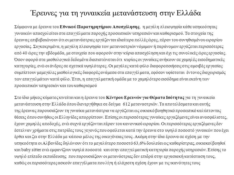 Έρευνες για τη γυναικεία μετανάστευση στην Ελλάδα Σύμφωνα με έρευνα του Εθνικού Παρατηρητήριου Απασχόλησης, η μεγάλη πλειοψηφία κάθε υπηκοότητας γυναι