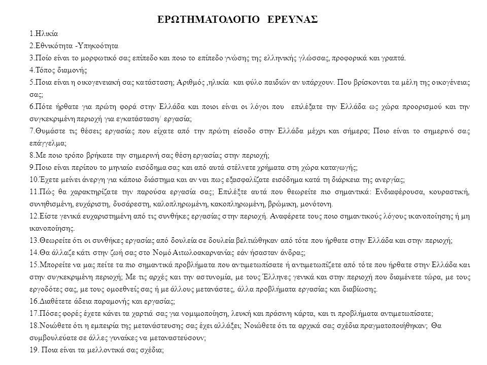 ΕΡΩΤΗΜΑΤΟΛΟΓΙΟ ΕΡΕΥΝΑΣ 1.Ηλικία 2.Εθνικότητα -Υπηκοότητα 3.Ποίο είναι το μορφωτικό σας επίπεδο και ποιο το επίπεδο γνώσης της ελληνικής γλώσσας, προφο