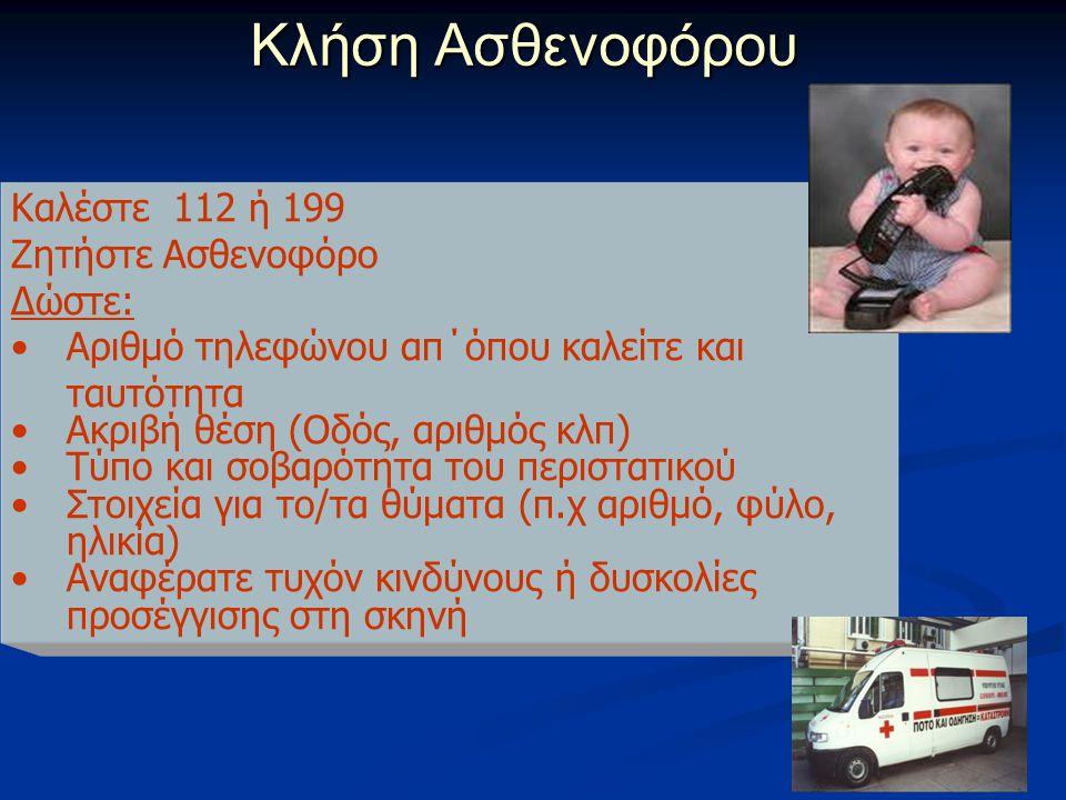17 Κλήση Ασθενοφόρου Καλέστε 112 ή 199 Ζητήστε Ασθενοφόρο Δώστε: Αριθμό τηλεφώνου απ΄όπου καλείτε και ταυτότητα Ακριβή θέση (Οδός, αριθμός κλπ) Τύπο και σοβαρότητα του περιστατικού Στοιχεία για το/τα θύματα (π.χ αριθμό, φύλο, ηλικία) Αναφέρατε τυχόν κινδύνους ή δυσκολίες προσέγγισης στη σκηνή