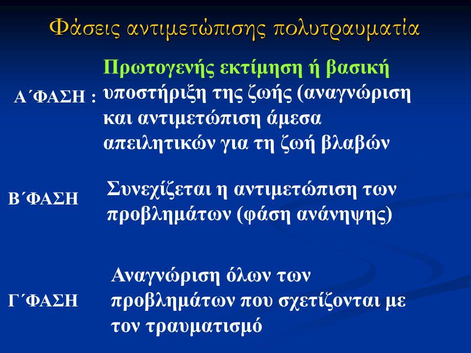 Φάσεις αντιμετώπισης πολυτραυματία Α΄ΦΑΣΗ : Πρωτογενής εκτίμηση ή βασική υποστήριξη της ζωής (αναγνώριση και αντιμετώπιση άμεσα απειλητικών για τη ζωή βλαβών Β΄ΦΑΣΗ Συνεχίζεται η αντιμετώπιση των προβλημάτων (φάση ανάνηψης) Γ΄ΦΑΣΗ Αναγνώριση όλων των προβλημάτων που σχετίζονται με τον τραυματισμό