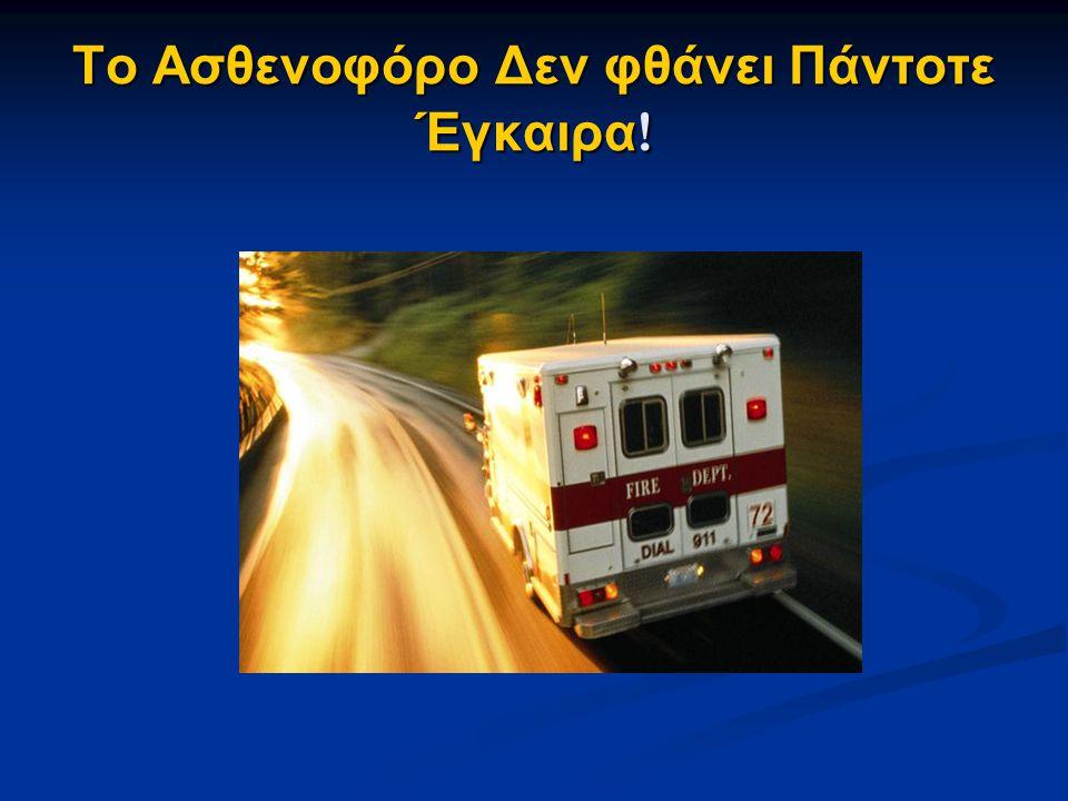 « ΧΡΥΣΗ ΩΡΑ» Έχει διαπιστωθεί ότι σε περιπτώσεις βαριών τραυματισμών τα μεγαλύτερα ποσοστά επιβίωσης αφορούν ασθενείς που μεταφέρθηκαν στο χειρουργείο όχι αργότερα από μία ώρα από την ώρα του τραυματισμού Έχει διαπιστωθεί ότι σε περιπτώσεις βαριών τραυματισμών τα μεγαλύτερα ποσοστά επιβίωσης αφορούν ασθενείς που μεταφέρθηκαν στο χειρουργείο όχι αργότερα από μία ώρα από την ώρα του τραυματισμού Το διάστημα αυτό ονομάστηκε « ΧΡΥΣΗ ΩΡΑ» Το διάστημα αυτό ονομάστηκε « ΧΡΥΣΗ ΩΡΑ»