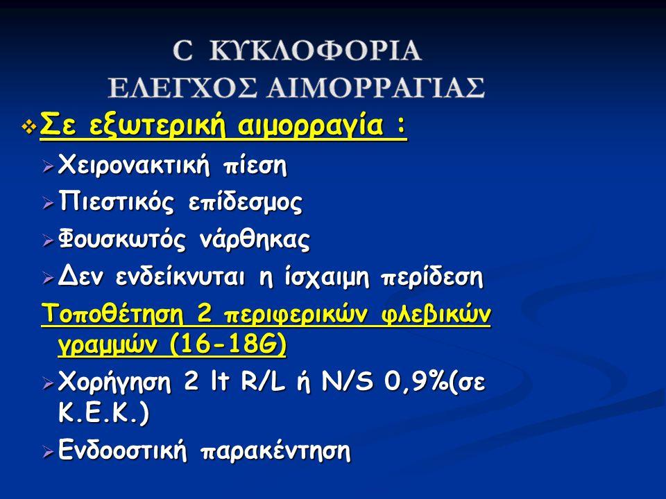  Σε εξωτερική αιμορραγία :  Χειρονακτική πίεση  Πιεστικός επίδεσμος  Φουσκωτός νάρθηκας  Δεν ενδείκνυται η ίσχαιμη περίδεση Τοποθέτηση 2 περιφερικών φλεβικών γραμμών (16-18G)  Χορήγηση 2 lt R/L ή N/S 0,9%(σε Κ.Ε.Κ.)  Ενδοοστική παρακέντηση