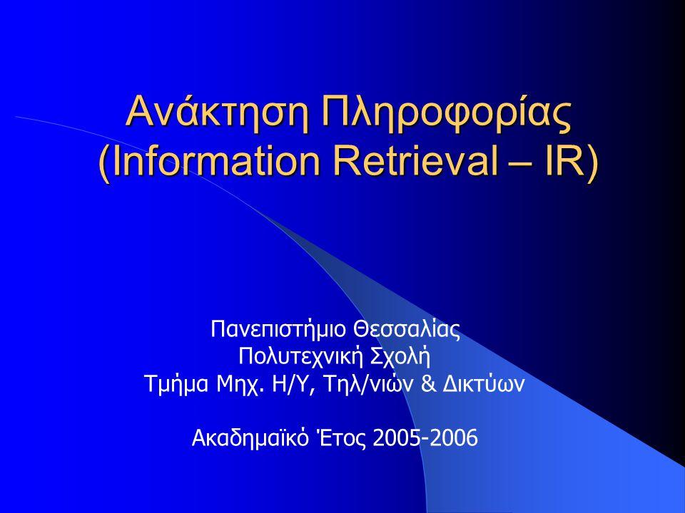 Ανάκτηση Πληροφορίας (Information Retrieval – IR) Πανεπιστήμιο Θεσσαλίας Πολυτεχνική Σχολή Τμήμα Μηχ.